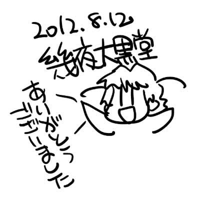 20120812.jpg