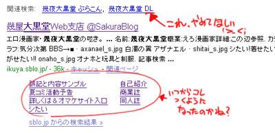 google_kekka.jpg